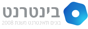 בינטרנט - בניית אתרים ואחסון אתרים